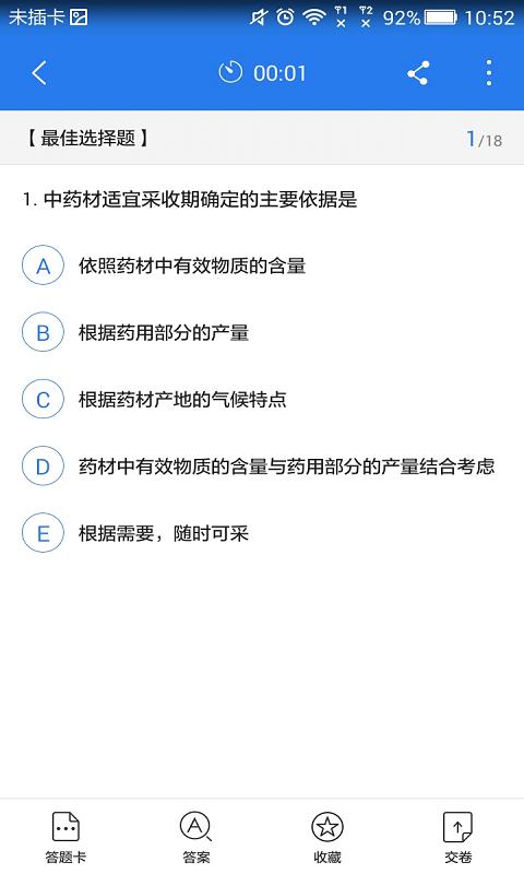 中药师药学职称考试星题库截图