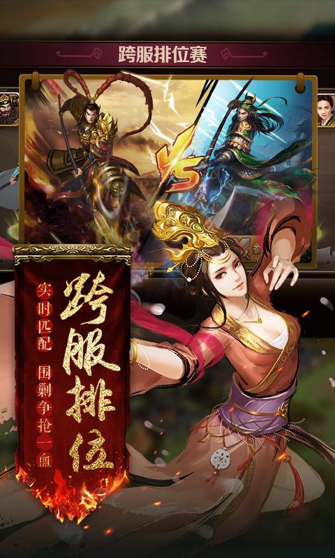胡莱三国2(刘涛代言)截图
