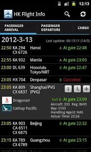 香港航班信息