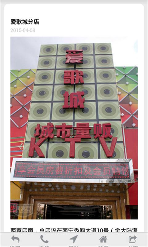 爱歌城KTV