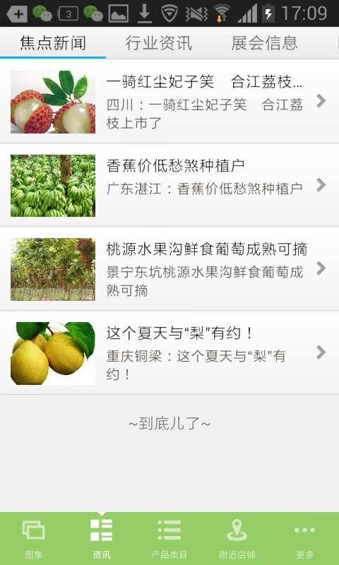 农业开发平台