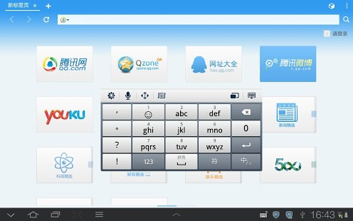 QQ输入法Pad版截图
