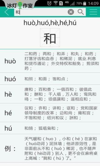 汉字转拼音