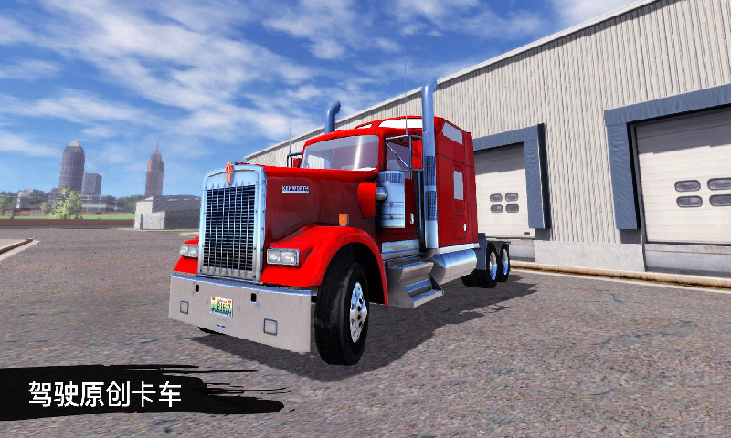 卡车模拟器19截图