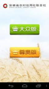 安徽农信手机银行截图