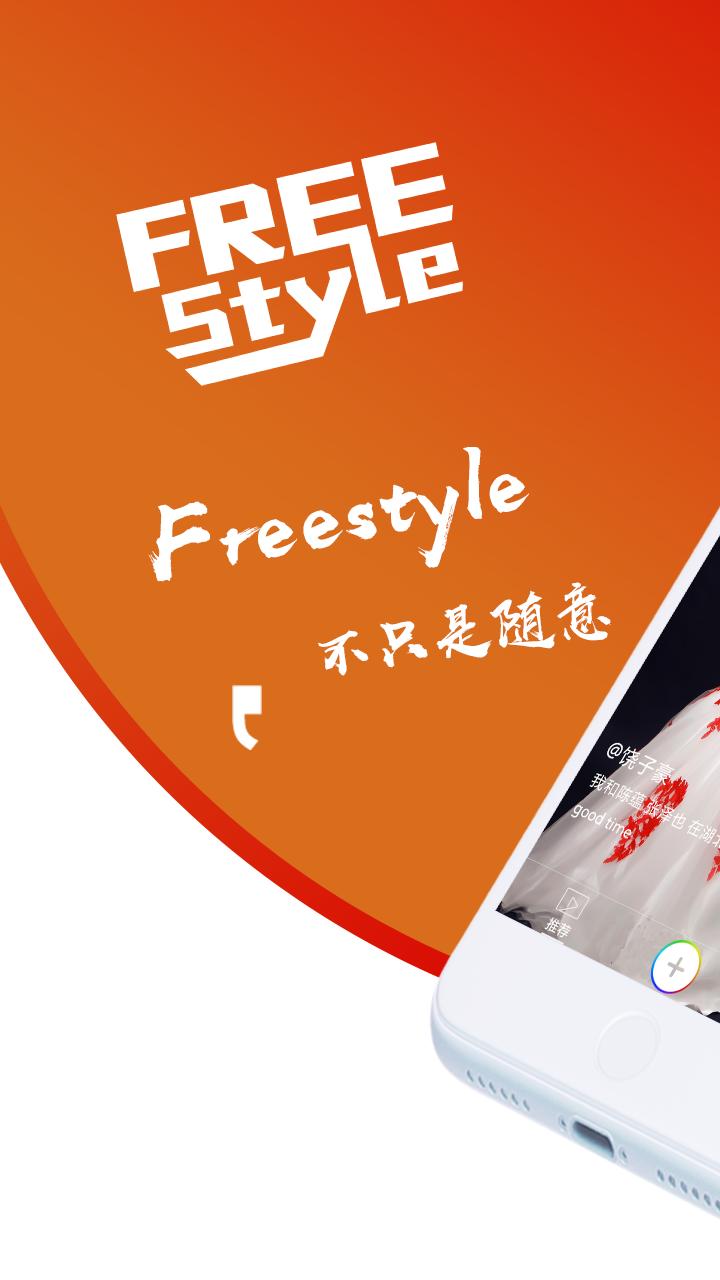 FreeStyle短视频截图