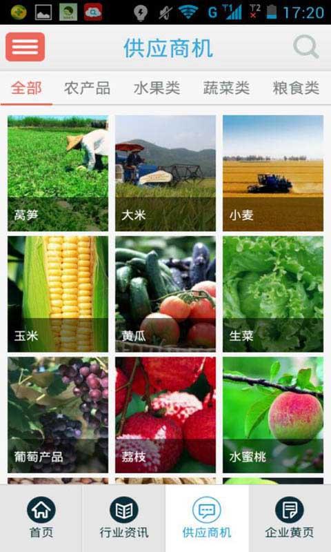 农业信息截图