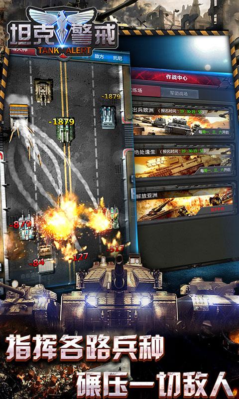 坦克警戒-策略手游截图