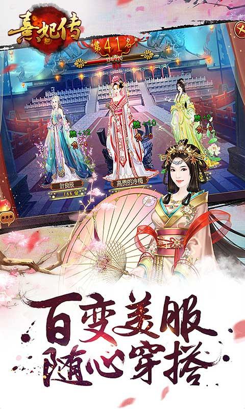 熹妃传-小说体验截图