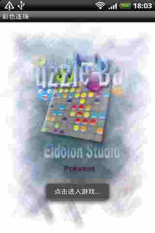 彩色五子棋_彩色五子棋安卓版图片
