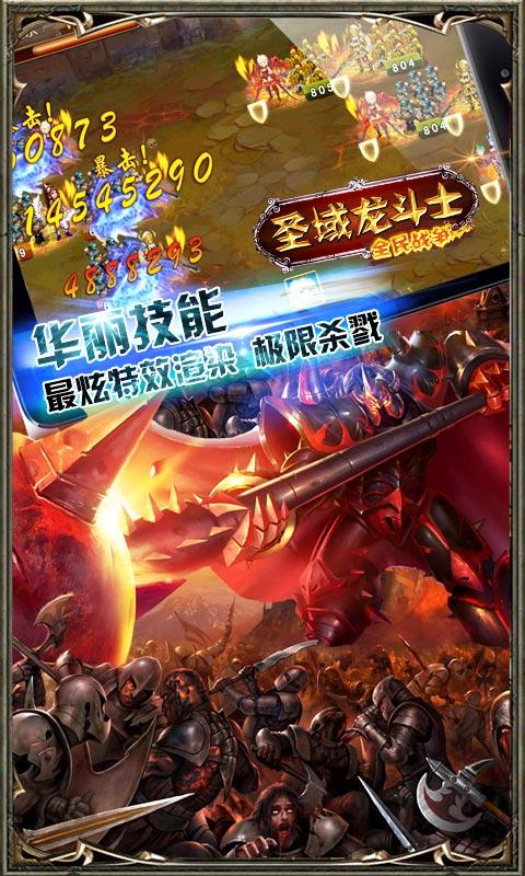 龙斗士:女神来了截图
