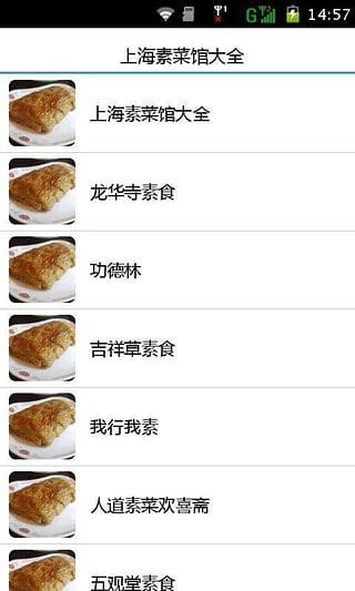 名的上海素食特色图片