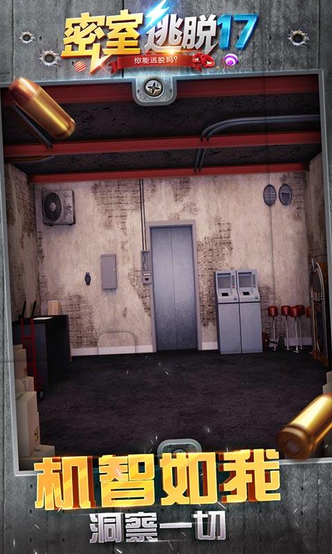 密室逃脱17守护公寓截图