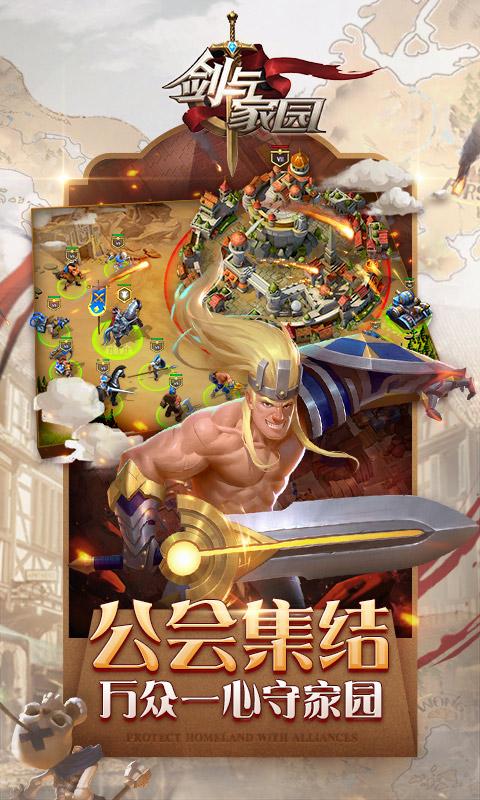 剑与家园(海内外大战)