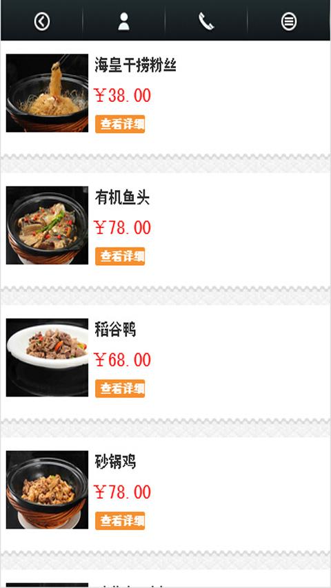 大碗厨新派湘菜截图