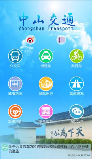 中山交通截图