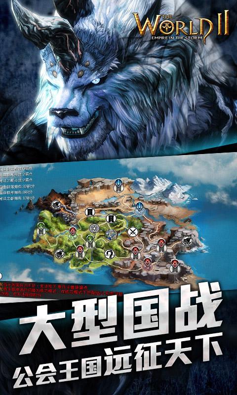 风暴帝国-世界2截图