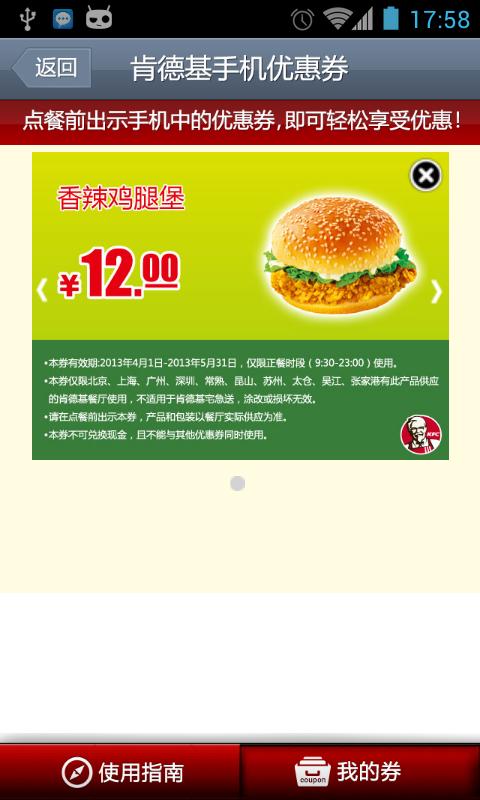 KFC手机优惠劵截图