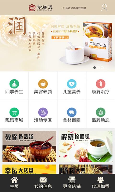 广东老火汤