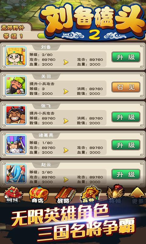 刘备磕头2截图