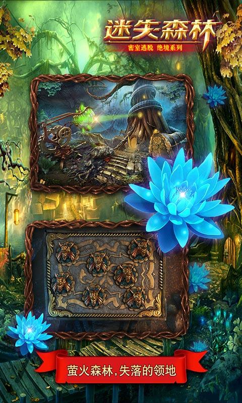 密室逃脱绝境系列4迷失森林(休闲益智解谜单机游戏)截图