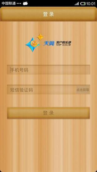 北京电信VIP