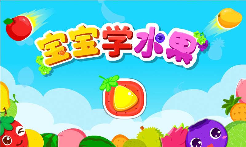宝宝学水果