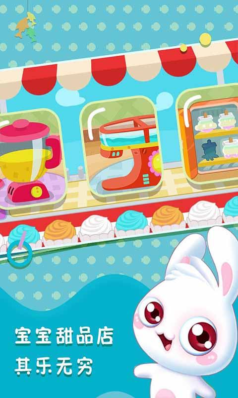 宝宝甜品屋