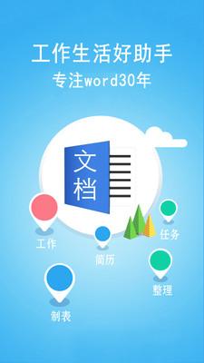 word办公文档编辑截图