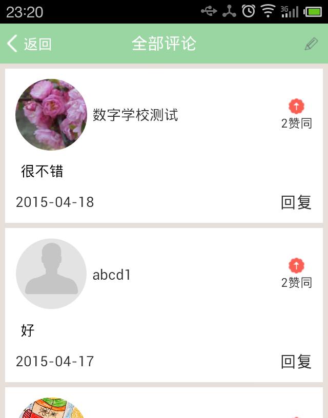 北京数字学校