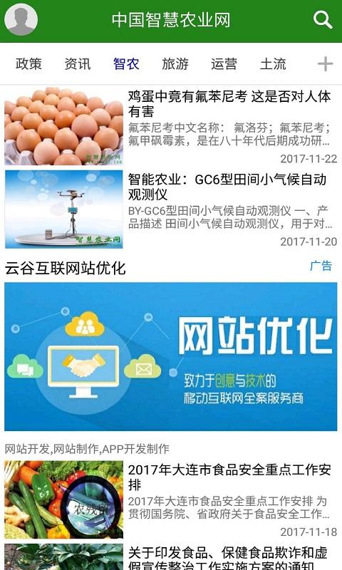 中国城乡建设网截图