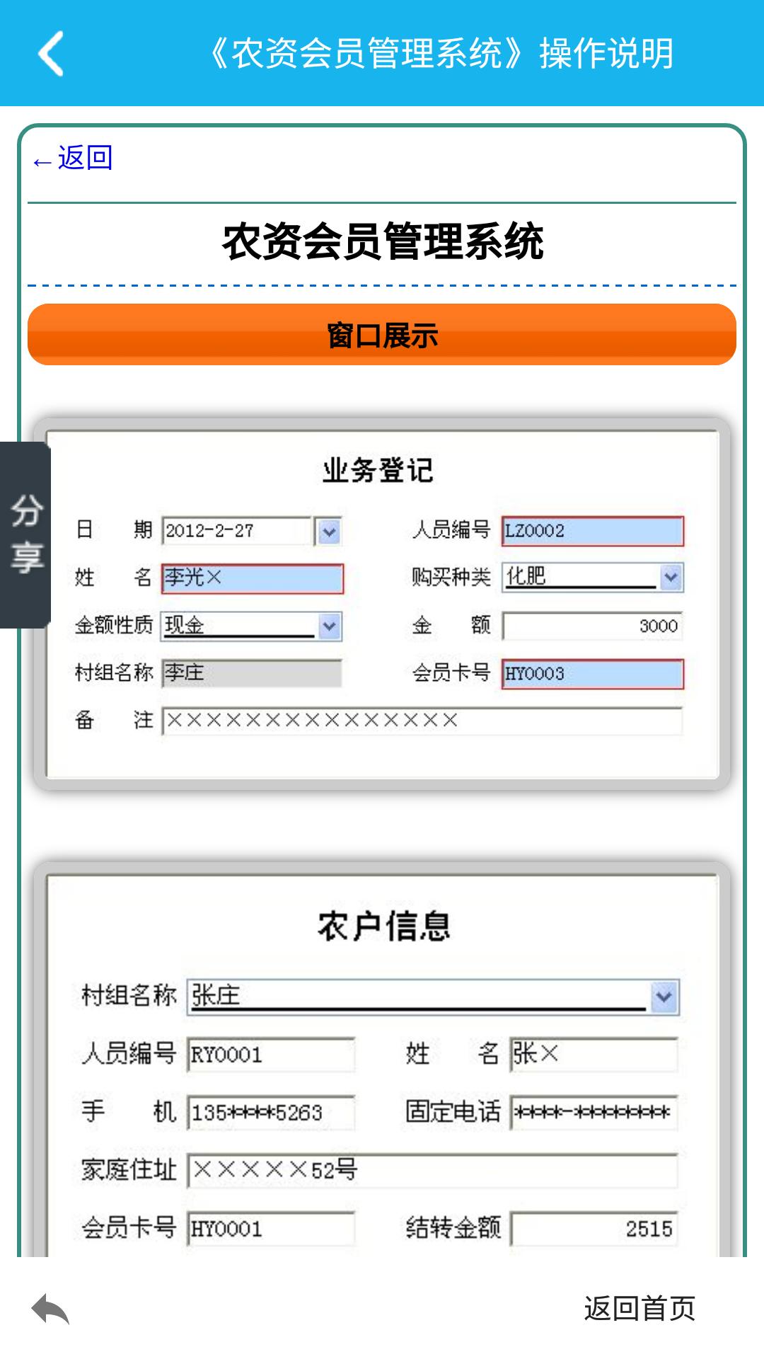 农资会员管理系统