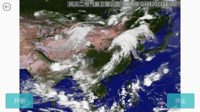 实时卫星云图截图