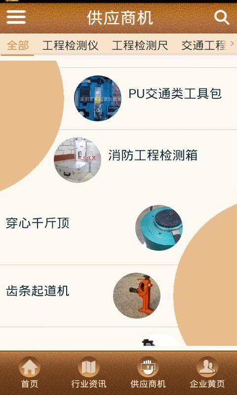 中国工程检测
