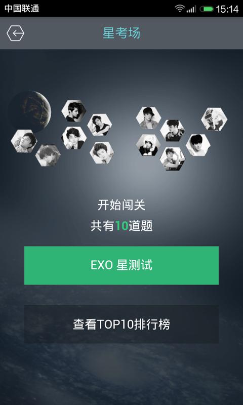 星饭•EXO
