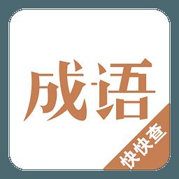 成语词典2017