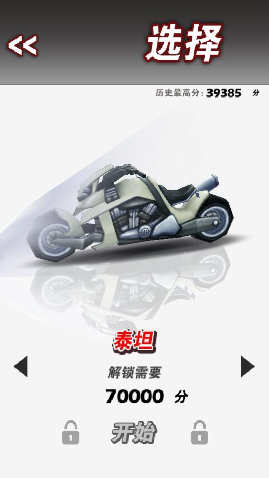 极速摩托(官方正版)截图