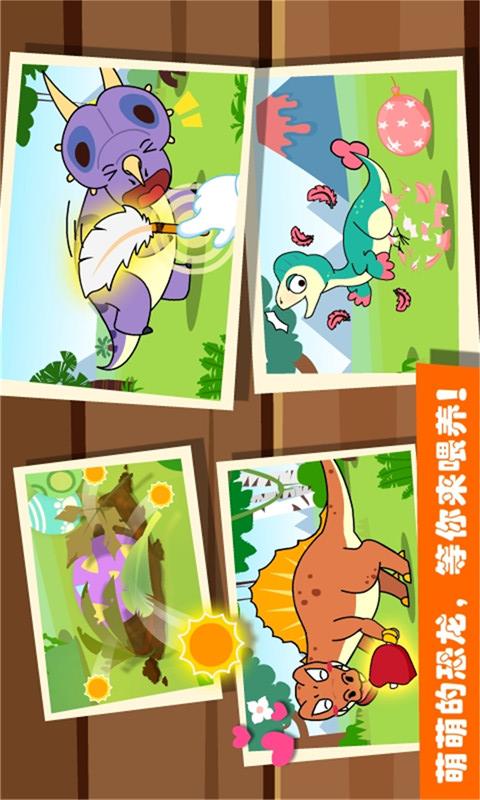 恐龙乐园2
