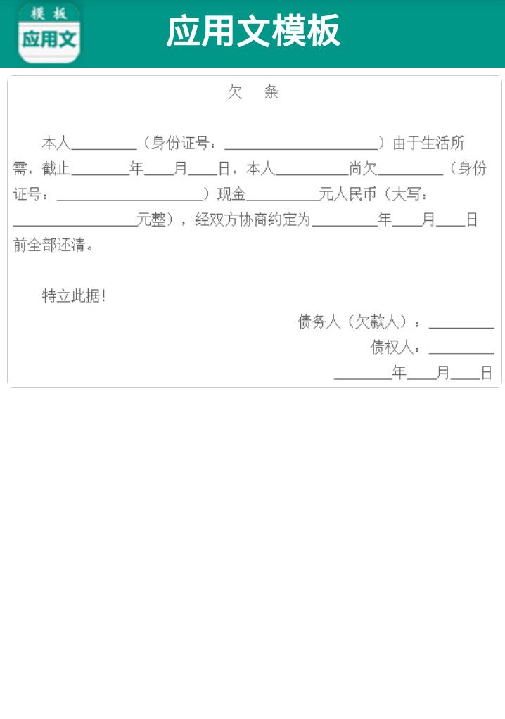 应用文模板                   本应用收集了常用应用文的格式模板,让图片