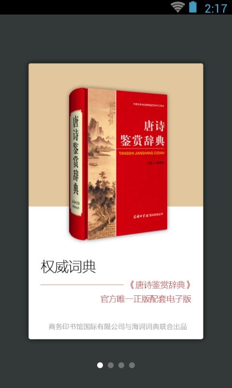 唐诗鉴赏辞典截图
