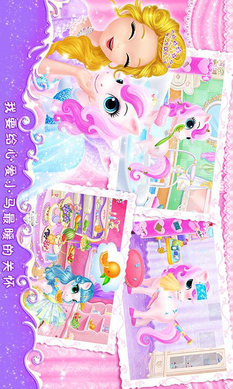 莉比小公主心爱的小马截图
