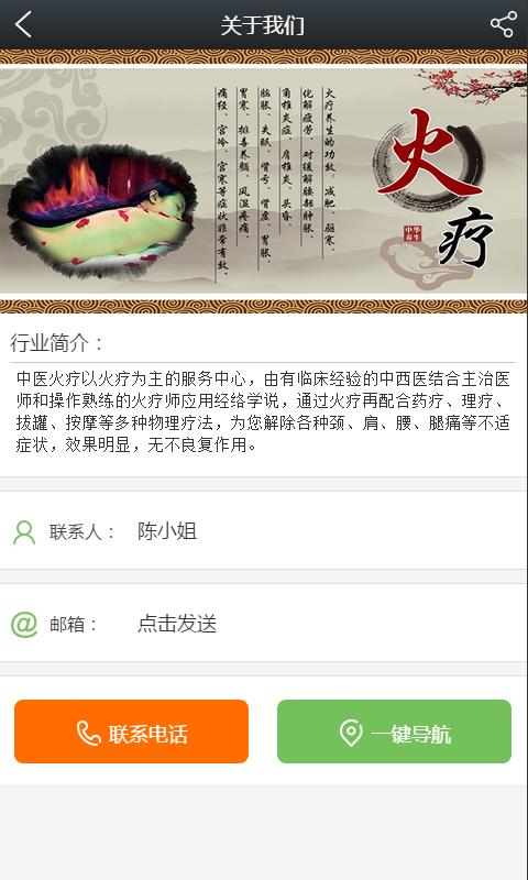 中医火疗截图