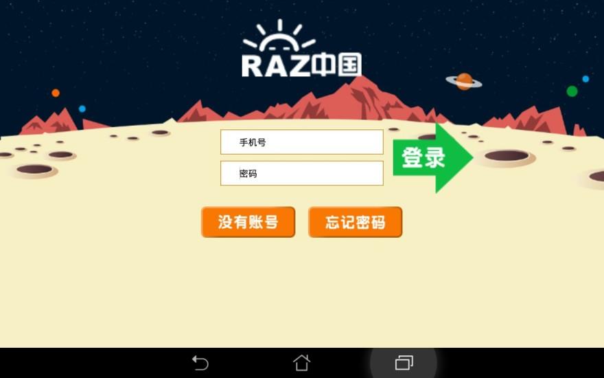 RAZ中国截图