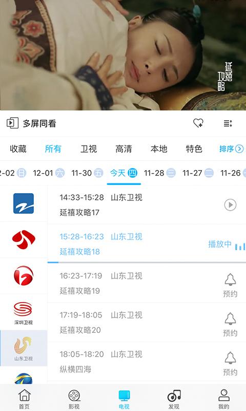 浙江联通截图