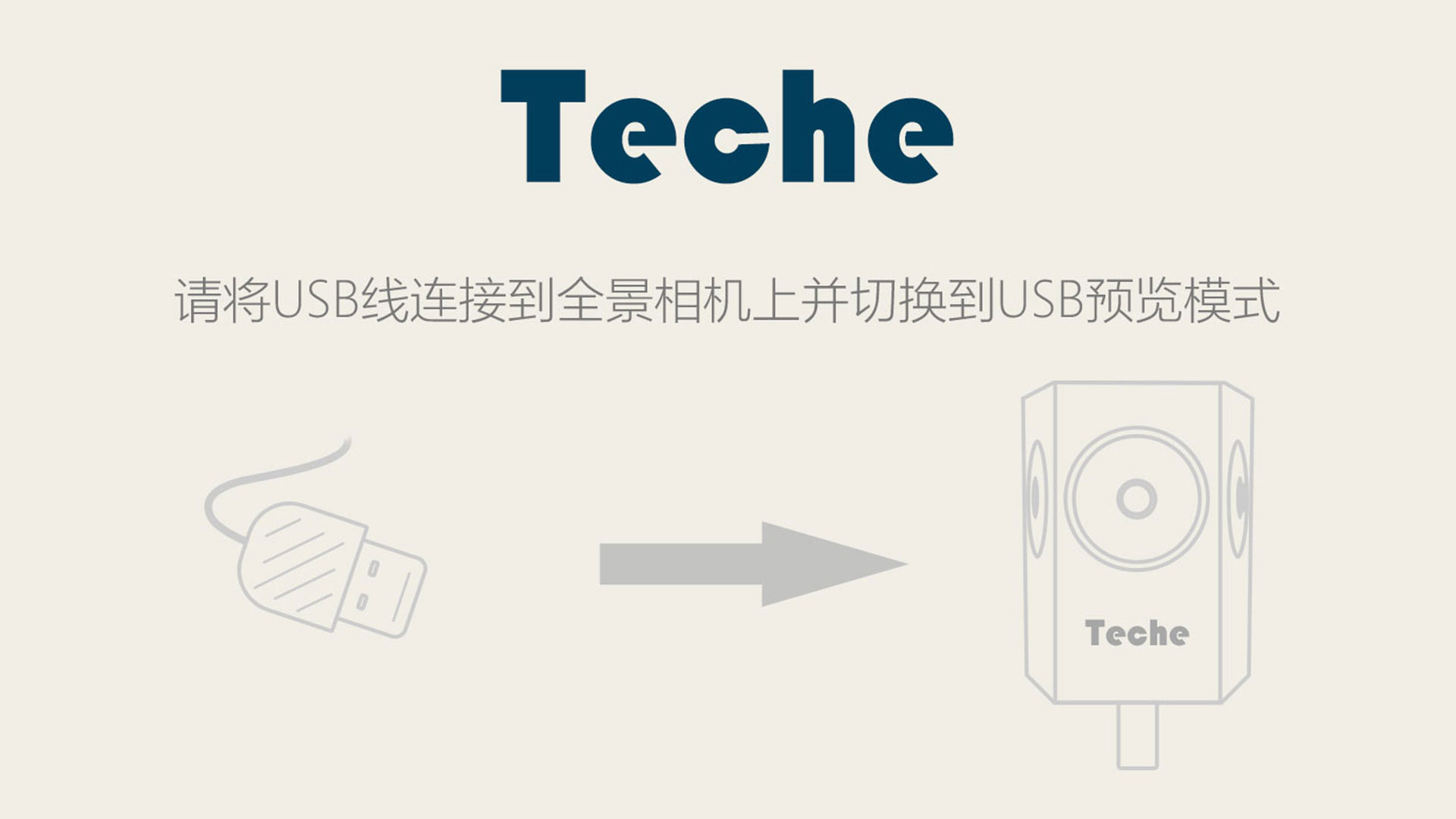 Teche Viewer截图