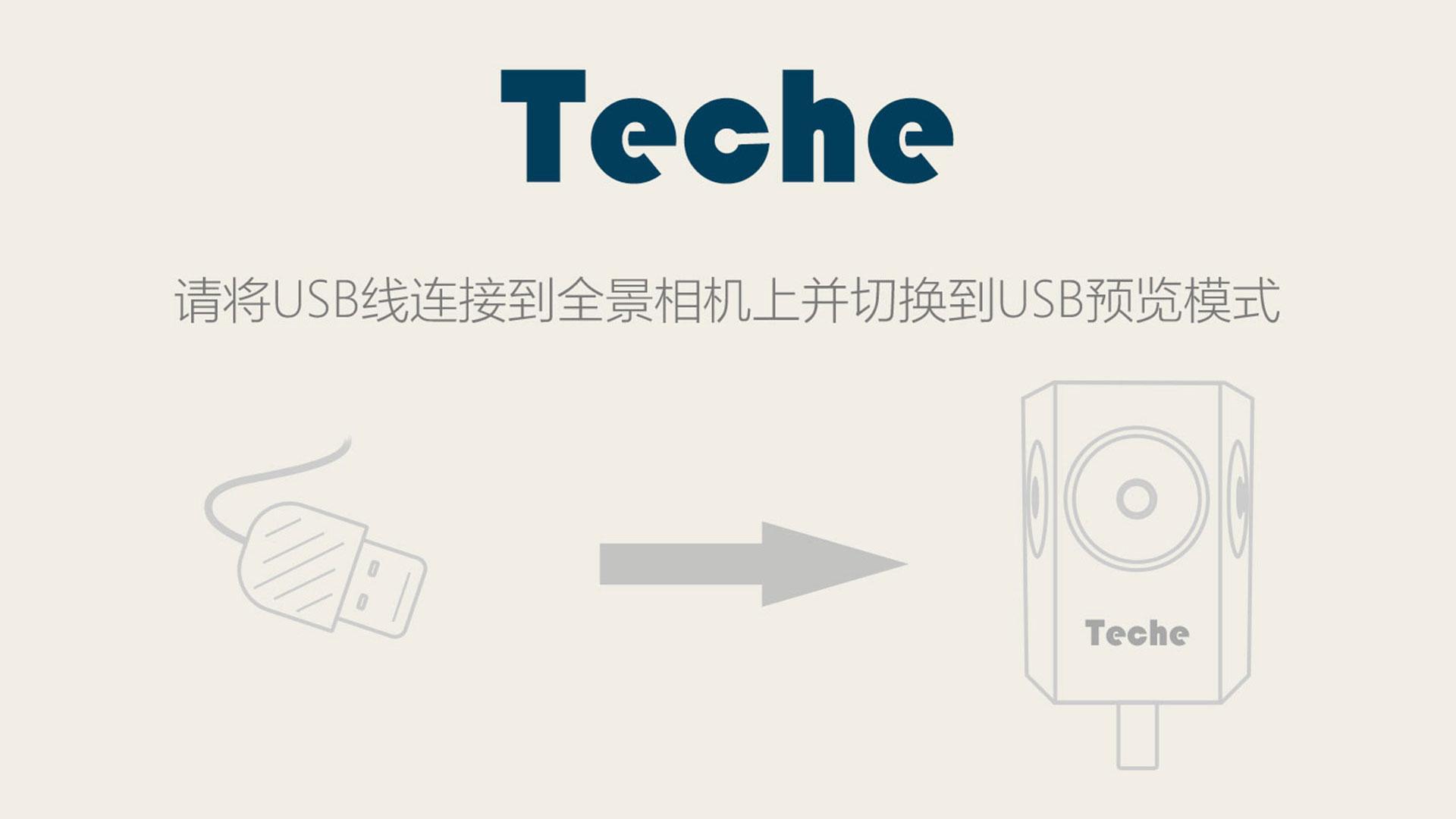 Teche Viewer