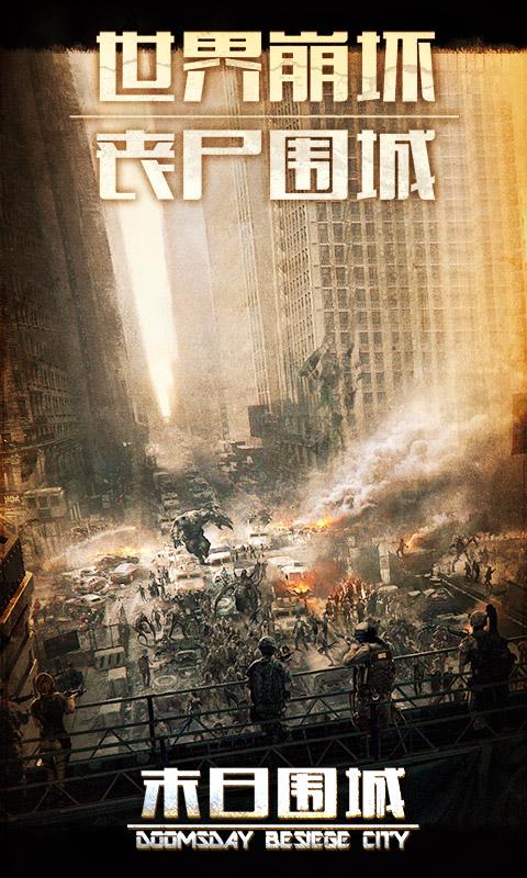 末日围城-丧尸战争