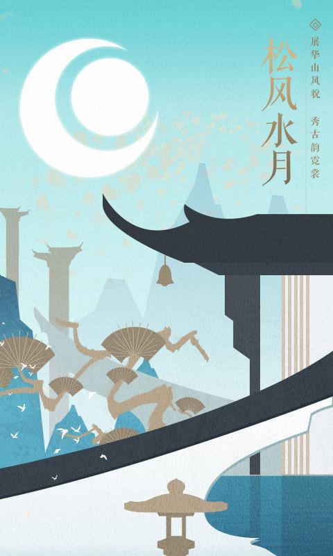 新笑傲江湖(预约)截图