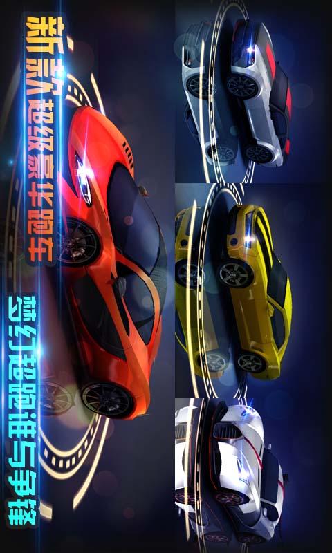 3D狂飙车神
