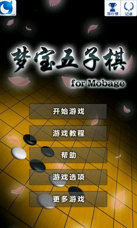 基于mobage平台推出的社交五子棋图片